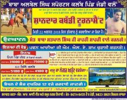 Jandi (Hoshiarpur)