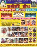 Bhagowal (Gurdaspur)