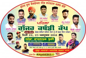 Kanpur Kuhi (Anandpur Sahib) All Open Kabaddi Tournament