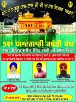 Beri (Gurdaspur)