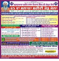 Talhan (Jalandhar) Kabaddi Tournament Dharmik Program 19 June 2016