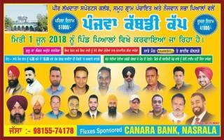 Piala (Hoshiarpur)