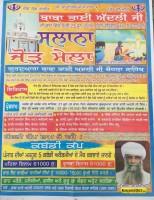Chohla Sahib (Tarn Taran)Kabaddi Tournament Dharmik Program 23 June 2016