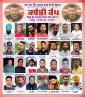 Kakrala Bhai ka (Patiala)