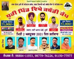 Dhuri (Sangrur)